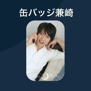 兼崎健太郎_パジャマミーティング公式グッズ(缶バッジ)