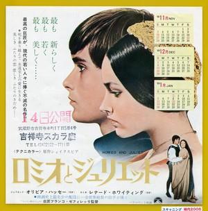 ロミオとジュリエット【1968年初公開版】