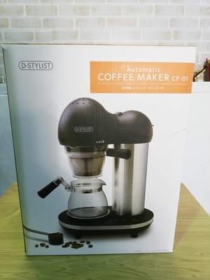 777 LITHON (ライソン) D-STYLIST 全自動コーヒーメーカー KK-00544   全自動 ホームロースター   簡単挽き立てコーヒー