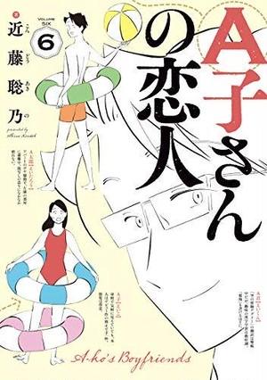 近藤聡乃「A子さんの恋人 6巻」