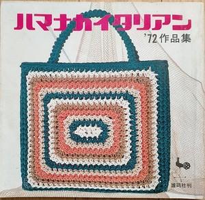 【昭和 編み物】ハマナカ イタリアン '72作品集