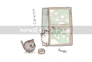 届かないネコ(ふすま)(ポストカード)