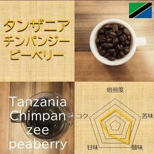 タンザニア チンパンジー ピーベリー 200g