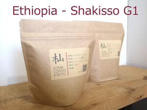 エチオピア シャキッソ G1 中深煎り豆・粉 100g 無農薬栽培