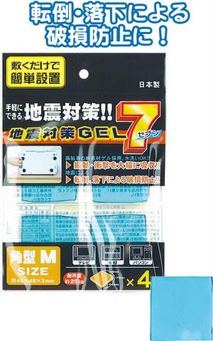 【まとめ買い=12個単位】でご注文下さい!(40-616)地震対策GEL7角型M(4枚入)