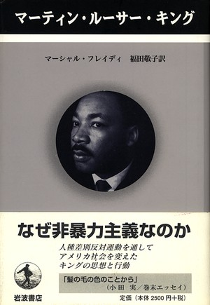 マーティン・ルーサー・キング / マーシャル フレイディ、福田 敬子 訳