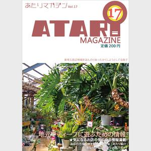 あたりマガジン vol.17