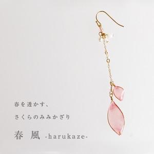 【春季限定】さくらのみみかざり 春風【片耳販売】