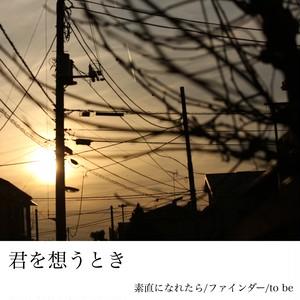 KIMIO OMOUTOKI -  君を想うとき-