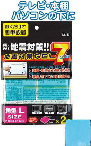 【まとめ買い=12個単位】でご注文下さい!(40-615)地震対策GEL7角型L(2枚入)