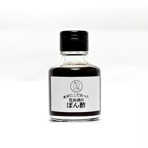 素材にこだわった 豊由湖のぽん酢(90ml)