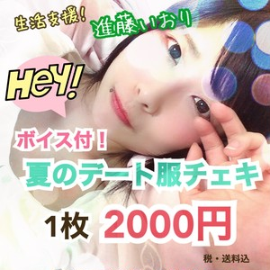 進藤いおりの夏のデート服チェキ+ボイス付(送料込)