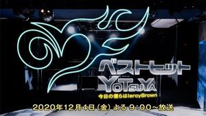 【投げ銭】12/04(金)「ベストヒット四谷 〜今日の僕らはleroyBrown〜」(映像特典あり)