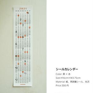【五輪祝日反映】2021年度 貼ってはがせるシールカレンダー/黒×赤