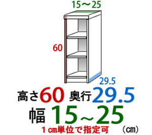 オーダーすき間収納幅15cmー25cm高さ60cm奥行き29.5cm
