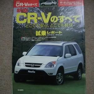 【送料込み】モーターファン別冊290 CR-V