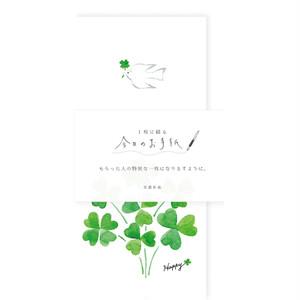 古川紙工 今日のお手紙 クローバー (LI188)