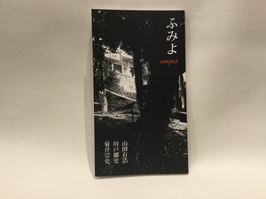 ふみよ compost【新本】