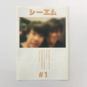 CM Vol.1