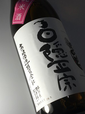 白隠正宗 誉富士純米酒 1800ml