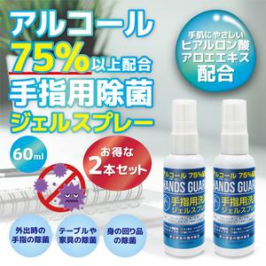 【2本セット】〔アルコール成分75%以上配合〕除菌ジェルスプレー(60ml)