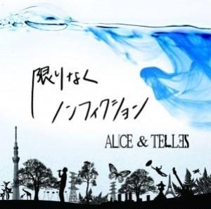 Alice&Telles 1st Mini Album 『限りなくノンフィクション』