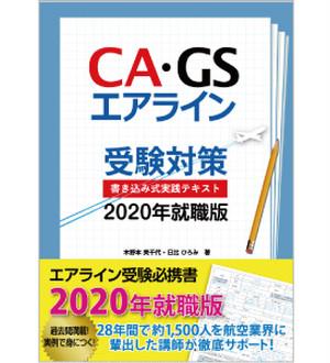 CA・GSエアライン受験対策書き込み式実践テキスト2020年就職版