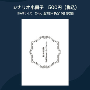 西山宏太朗_パジャマミーティング公式グッズ(シナリオ小冊子 )