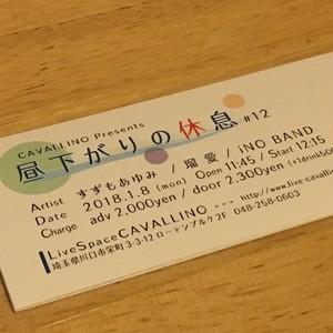 【チケット】2018.01.08 (月祝) 川口キャバリーノ 「昼下がりの休息 #12」