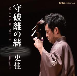 守破離の絲(2枚組/Album CD)