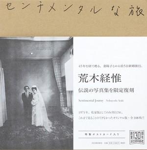 センチメンタルな旅 / 荒木経惟  河出書房新社 限定復刻版 (未開封)