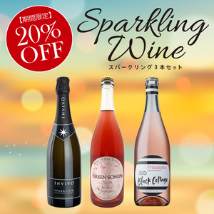 Sparkling Special 3 Pieces Set / スパークリングワイン3本セット