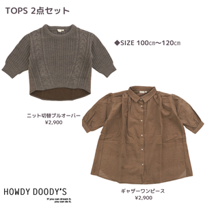 HOWDY DOODY'S ワンピース+ニットセット
