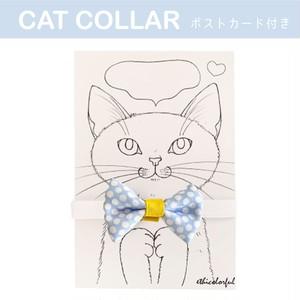 キャットカラー(ポストカード付き) ブルー/ドット