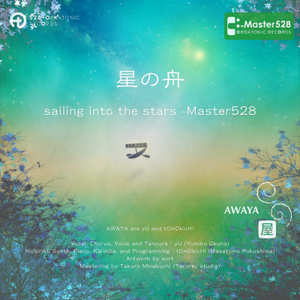 星の舟 Sailing into the stars -Master 528