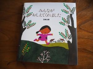【新入園・入学お祝い絵本】みんながおしえてくれました