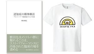 書籍+Tシャツセット購入10%OFF『認知症の精神療法 アルツハイマー型認知症の人との対話』+SHIGETAハウスオリジナルTシャツ(サイズ100〜150・白)