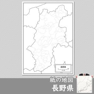 長野県の紙の白地図