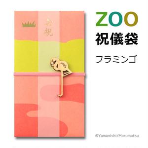 祝儀袋ZOOシリーズz-107フラミンゴ