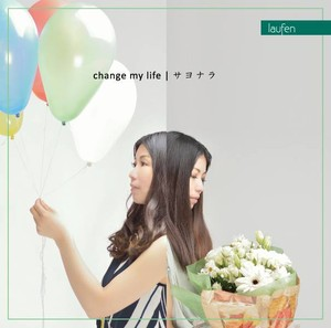 2nd single 「change my life / サヨナラ」