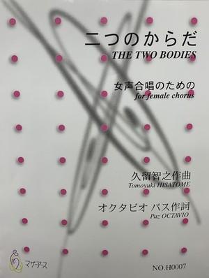 H0007 二つのからだ(女声合唱/久留智之/楽譜)