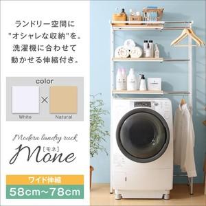 伸縮機能付き 洗濯機上のスペースが有効活用できる ナチュラルランドリーラック Mone モネ 500030153