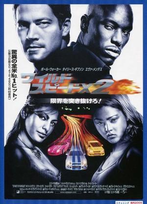 (2)ワイルド・スピード×2