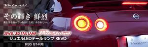 ヴァレンティ GT-R R35 H19/12~ テールランプ REVO