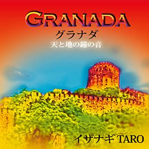 CDアルバム「グラナダ」~天と地の鐘の音~