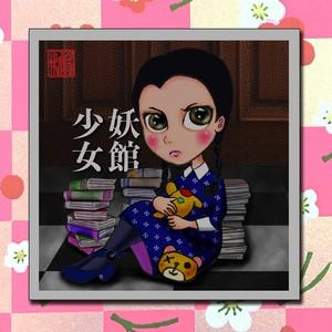【BUNIZUCCI】BS-13 妖館少女シール