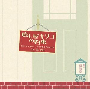 森 英治「癒し屋キリコの約束」オリジナル・サウンドトラック