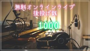 無料配信ライブ後投げ銭1000