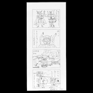 4コマ原画 -トランスフォ-