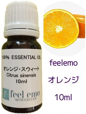 アロマオイル オレンジ·スイート 10ml (エッセンシャルオイル・精油)